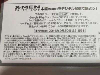 X-MENアポカリプス来場者プレゼント裏面