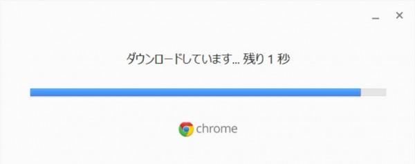 chrome-インストール
