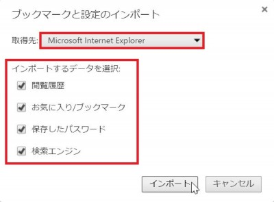 chrome-internet_explorer-import