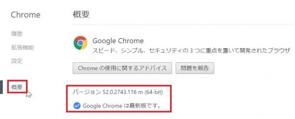 chrome-バージョン確認