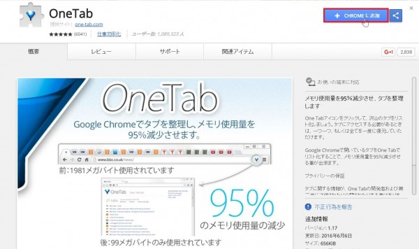 chrome-onetab導入