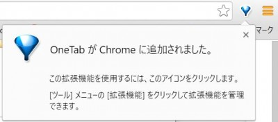 chrome-onetab導入完了