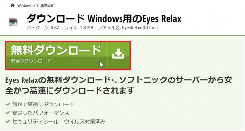 eyes-relax-ダウンロードサイト
