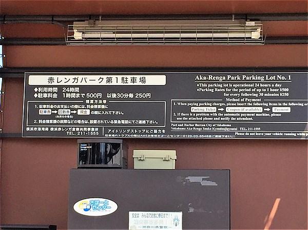 赤レンガ倉庫の駐車場料金