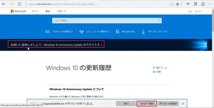 windows10ani-201608001