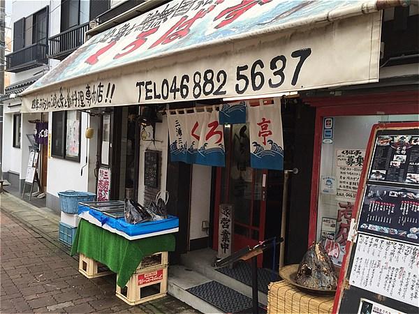 三崎くろば亭店頭-3