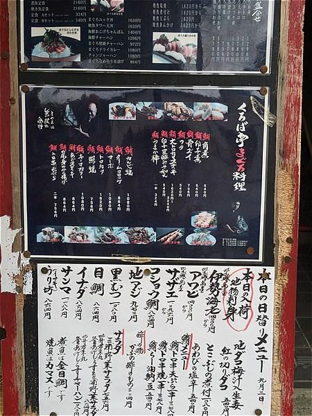 三崎くろば亭店頭-4