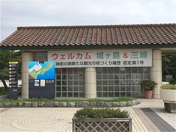 城ヶ島公園-1