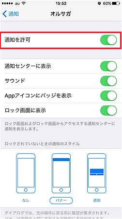 iphone-config-4