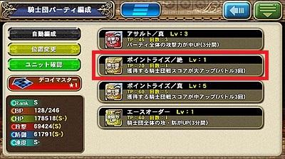 horsaga-haichi-change-6