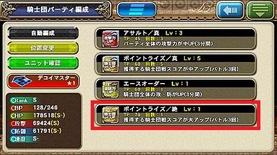 horsaga-haichi-change-7