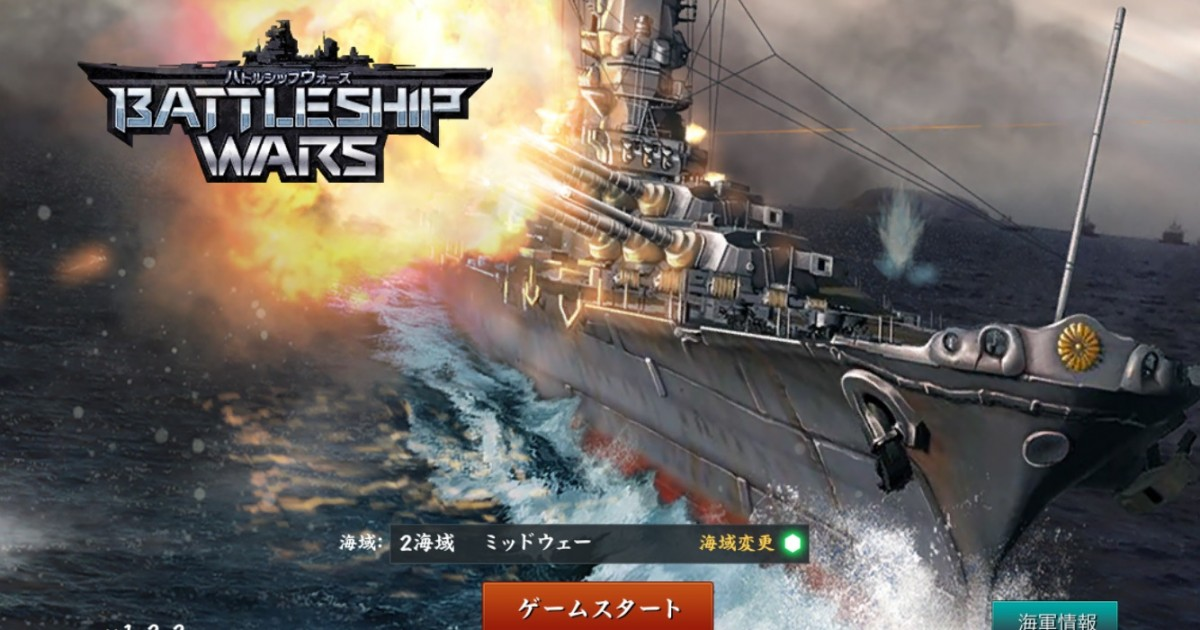 battleshipwars-0