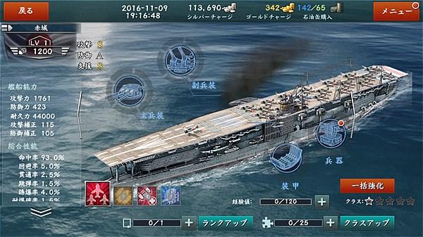 battleshipwars-12