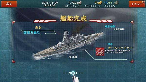 battleshipwars-3
