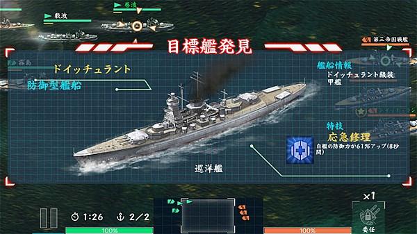 battleshipwars-5