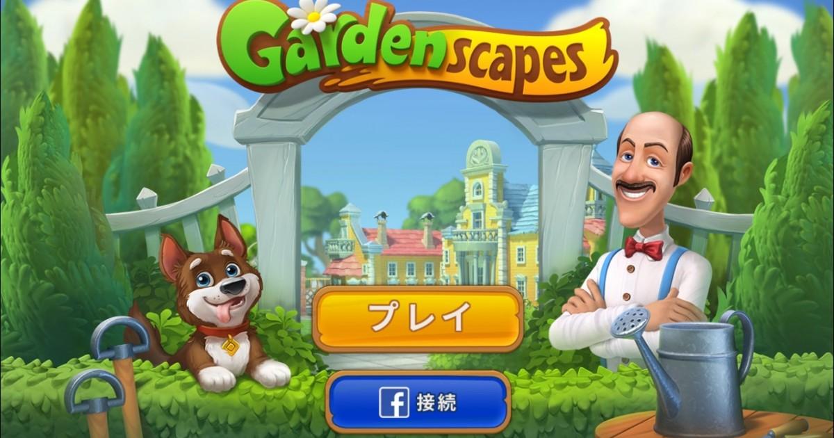 gardenscapes-1