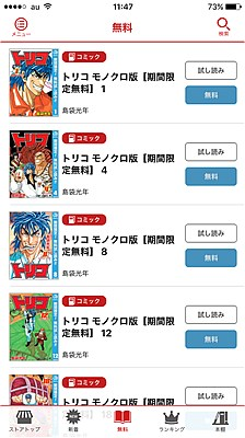 jump-bookstore-7