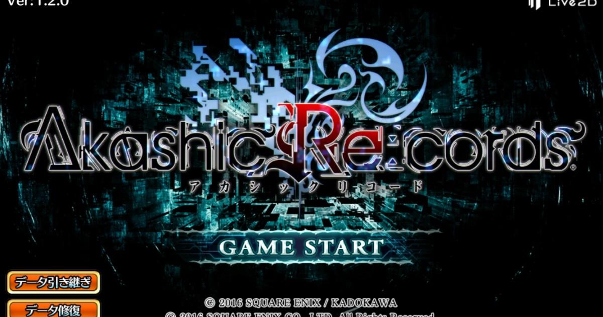 akashic-record-1