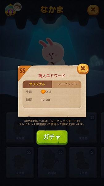 line-baburu2-11