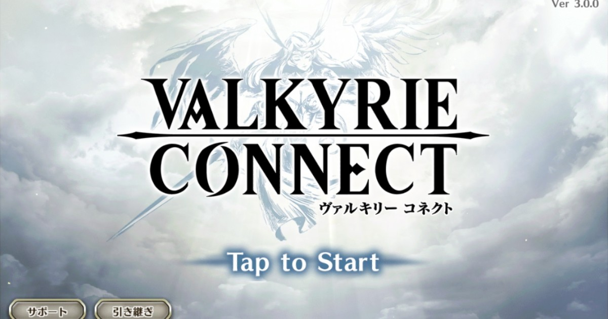 valkyrie-connect-1