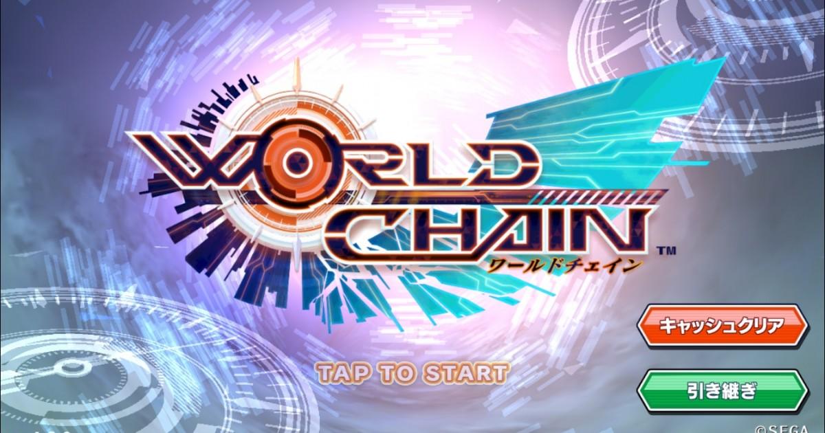world-chain-0