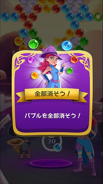 bubblewitch3- (18)