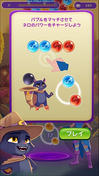 bubblewitch3- (7)
