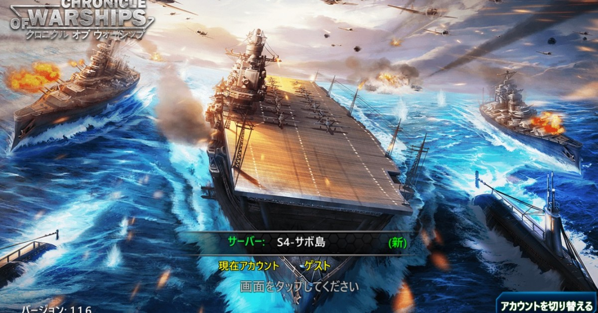 chronicle-of-warships-0