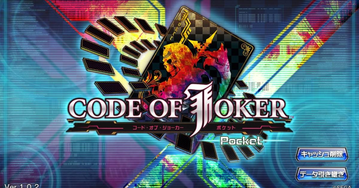 code-of-joker-0
