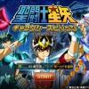 無料ゲームアプリ『聖闘士星矢ギャラクシースピリッツ』の実体験レビュー