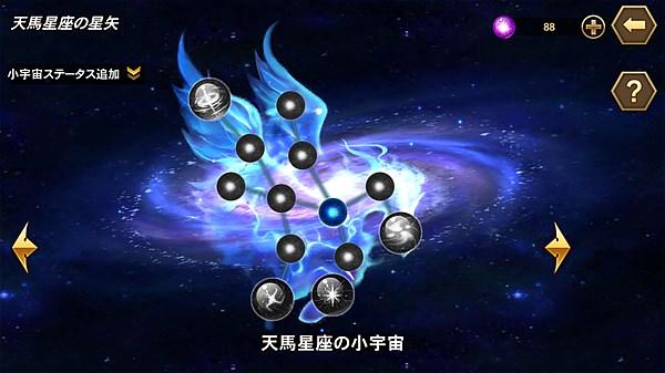 saintseiya-galaxyspirits- (3)