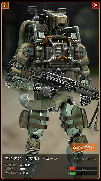 soldiers-inc-26