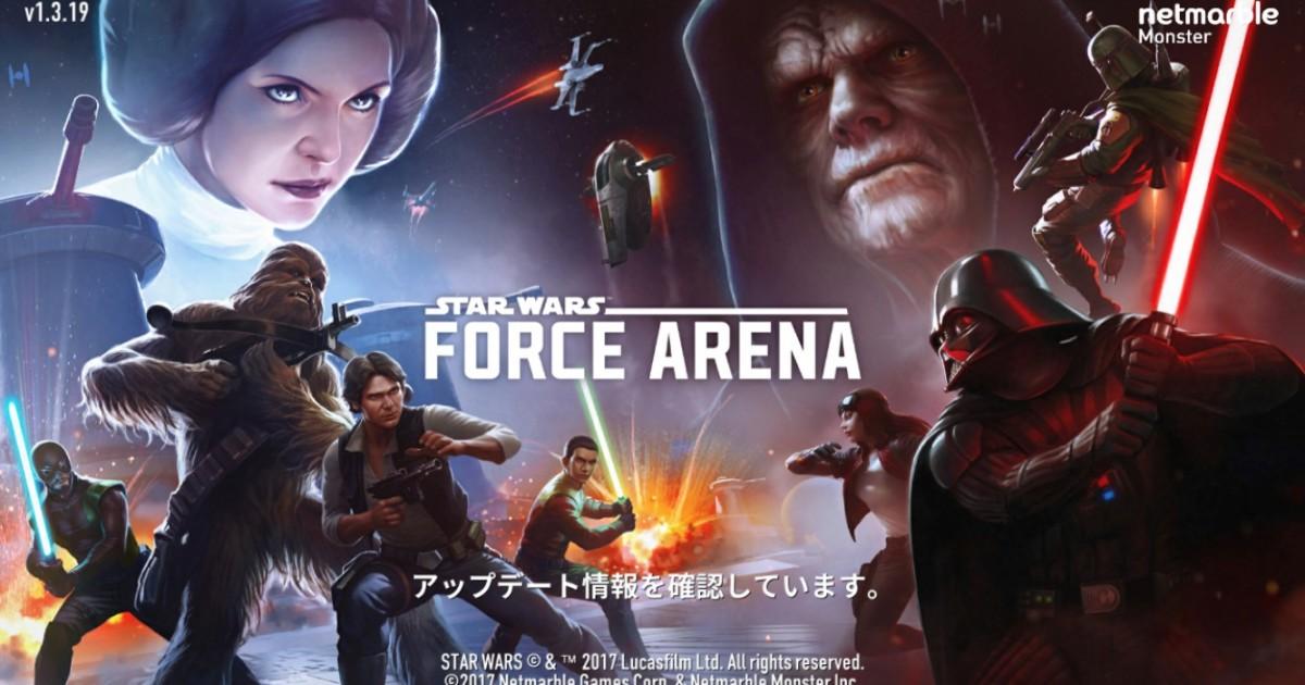 starwars-force-arena-0