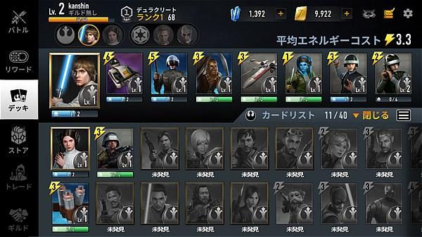 starwars-force-arena- (10)