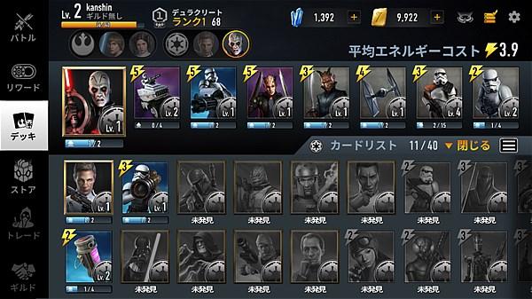 starwars-force-arena- (11)