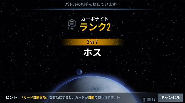 starwars-force-arena- (14)