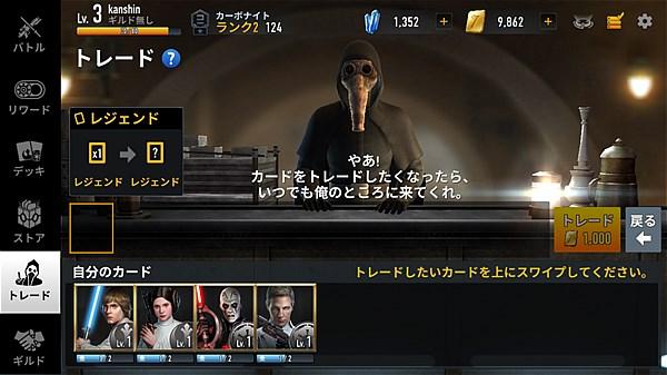 starwars-force-arena- (15)