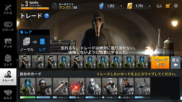 starwars-force-arena- (18)