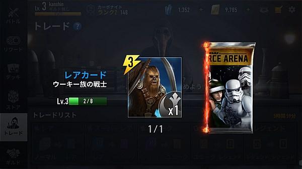 starwars-force-arena- (19)