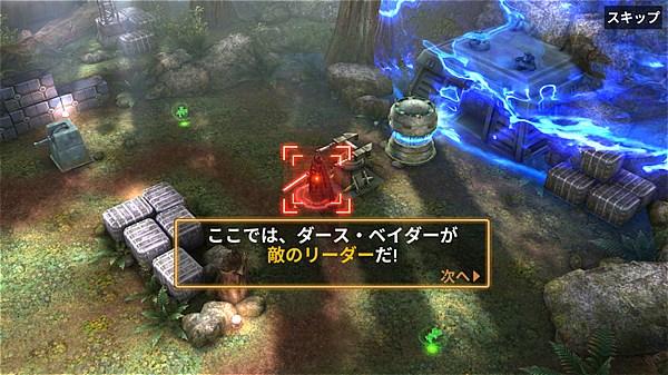 starwars-force-arena- (2)