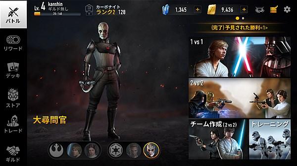 starwars-force-arena- (21)