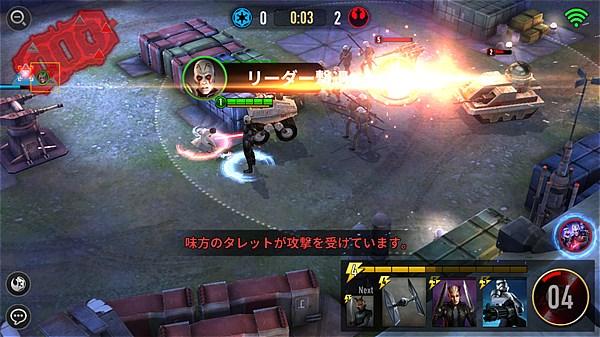 starwars-force-arena- (23)