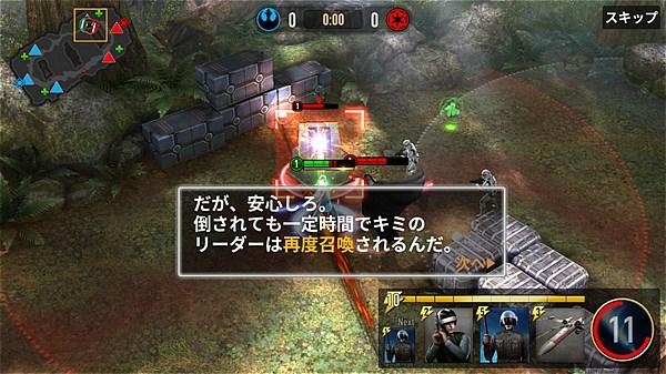 starwars-force-arena- (3)