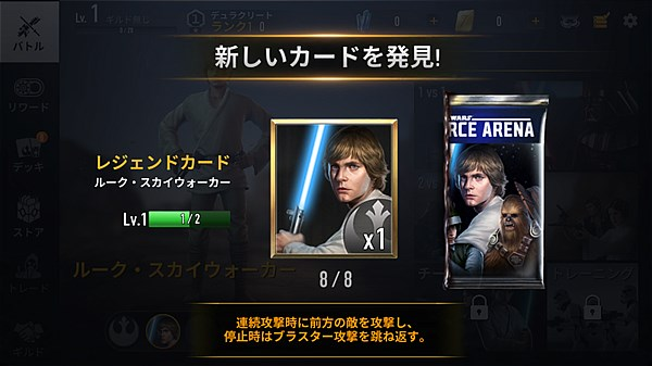 starwars-force-arena- (4)