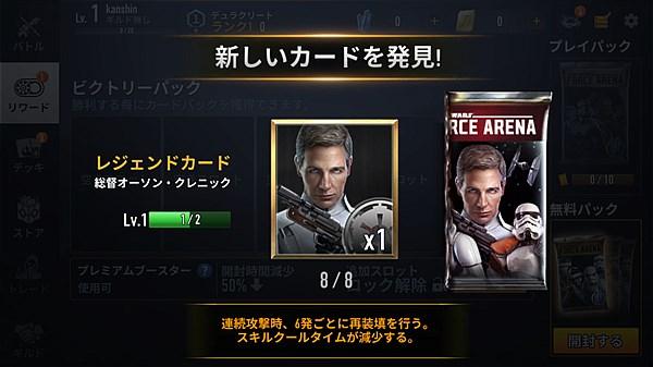 starwars-force-arena- (5)