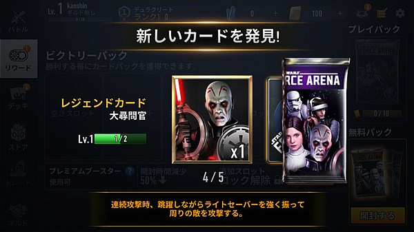 starwars-force-arena- (6)