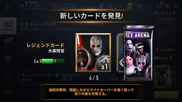 starwars-force-arena- (6)