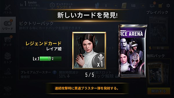 starwars-force-arena- (7)