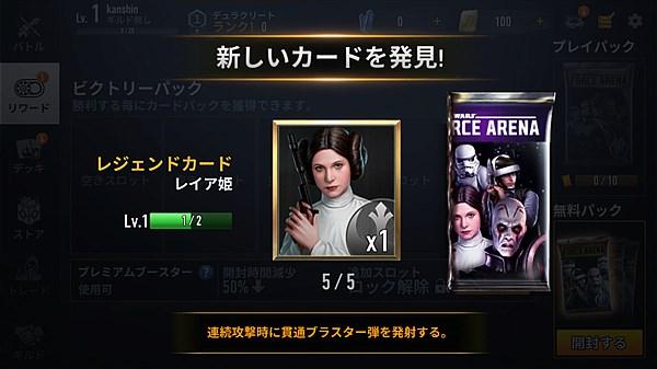 starwars-force-arena- (7)