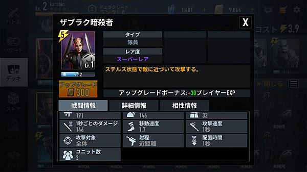 starwars-force-arena- (9)